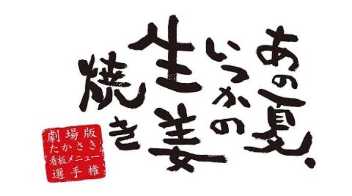 あの夏いつかの生姜焼き