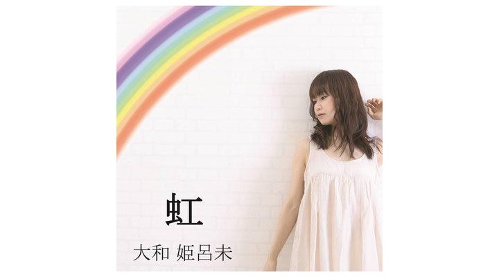 大和姫呂未「虹」